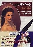 エリザベート 愛と死の輪舞 (角川文庫) 画像