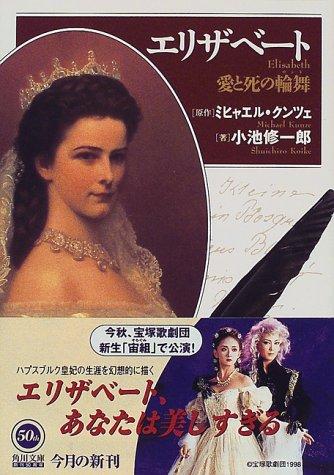 エリザベート 愛と死の輪舞 (角川文庫)の詳細を見る