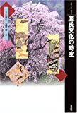源氏文化の時空 (叢書・「知」の森)