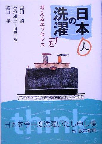 日本の洗濯 考えるエッセンスの詳細を見る