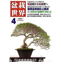 盆栽世界 2007年 04月号 [雑誌]