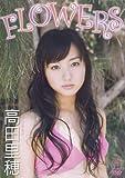 FLOWERS 高田里穂DVD [DVD]