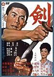 剣[DVD]