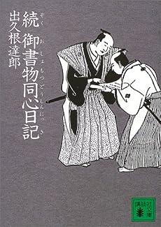 続 御書物同心日記 (講談社文庫)