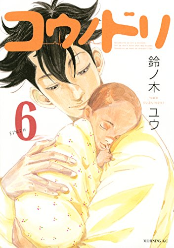 コウノドリ(6) (モーニングコミックス)の詳細を見る