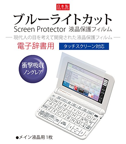 [해외]Orsetto 카시오 전자 사전 에쿠스 XD-Z4900 용 액정 보호 필름 충격 흡수 블루 라이트 컷 (2018 년 모델) 고교생 EEO-0419 Z4900-SKB/Orsetto Casio Electronic Dictionary XD-Z4900 LCD Protection Film Shock Absorption Blue Light Cut (2018 mod...