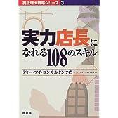 実力店長になれる108のスキル (売上増大戦略シリーズ)