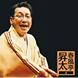 春風亭昇太4