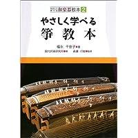 やさしく学べる和楽器教本(2) やさしく学べる箏教本