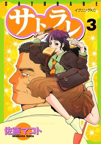 サトラレ(3) (イブニングコミックス)