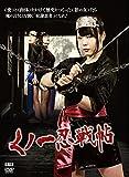くノ一忍戦帖[DVD]