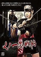 くノ一忍戦帖 [DVD]