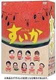すいか DVD-BOX[VPBX-11978][DVD]