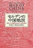 セルデンの中国地図 消えた古地図400年の謎を解く (ヒストリカル・スタディーズ)