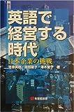英語で経営する時代―日本企業の挑戦 (有斐閣選書)