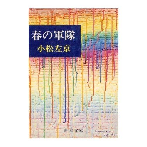 春の軍隊 (新潮文庫 こ 8-8)