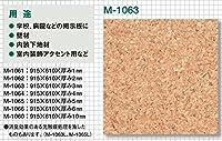東亜コルク topacork (掲示板用コルク) 無塗装 小粒コルクシート (610×915×6mm) M-1066 1枚