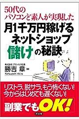 月1千万円稼げるネットショップ「儲け」の秘訣 単行本