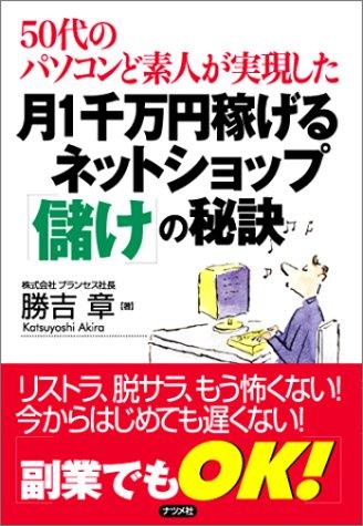 月1千万円稼げるネットショップ「儲け」の秘訣