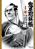 鬼平犯科帳 61 (SPコミックス)