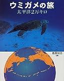 ウミガメの旅―太平洋2万キロ (地球ふしぎはっけんシリーズ)