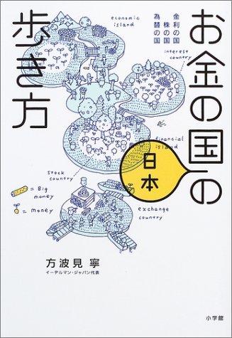 お金の国日本の歩き方―金利の国、株の国、為替の国の詳細を見る