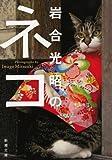 岩合光昭のネコ (新潮文庫)