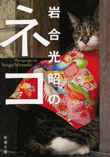 岩合光昭のネコ (新潮文庫)の詳細を見る