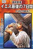 新約聖書 イェス最後の7日間 (バイブルコミック)