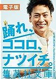 【無料小冊子】ナツイチGuide2015 電子版 (集英社文庫)