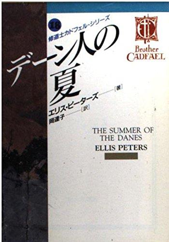 デーン人の夏―修道士カドフェル・シリーズ〈18〉 (現代教養文庫―ミステリ・ボックス)の詳細を見る