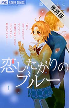 恋したがりのブルー(1)【期間限定 無料お試し版】 (フラワーコミックス)