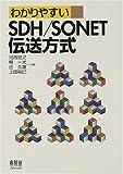 わかりやすいSDH/SONET伝送方式