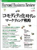 Harvard Business Review (ハーバード・ビジネス・レビュー) 2005年 08月号