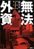 無法外資―日本をしゃぶり尽くす白い牙