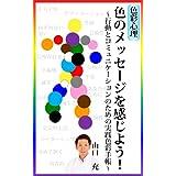 色彩心理 色のメッセージを感じよう!: 行動とコミュニケーションのための実践色彩手帳