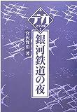 銀河鉄道の夜 (デカ文字文庫)