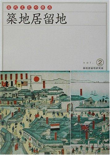 近代文化の原点 築地居留地Vol.2