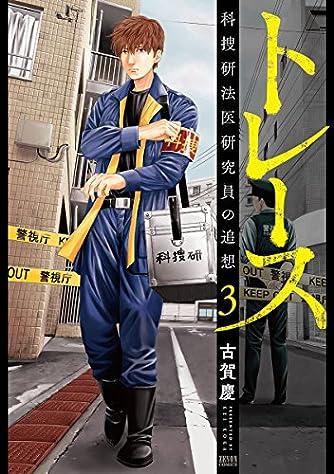 トレース 科捜研法医研究員の追想 3 (ゼノンコミックス)