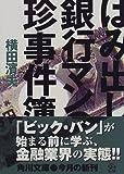 はみ出し銀行マンの珍事件簿 (角川文庫)