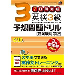 【CD付】7日間完成 英検3級予想問題ドリル 新試験対応版 (旺文社英検書)