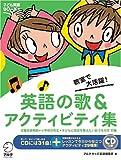 教室で大活躍!『英語の歌&アクティビティ集』 (子ども英語BOOKS)