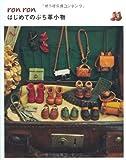 ron ron はじめてのぷち革小物 (TWJ books)
