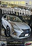 月刊自家用車 2019年 08月号 [雑誌]