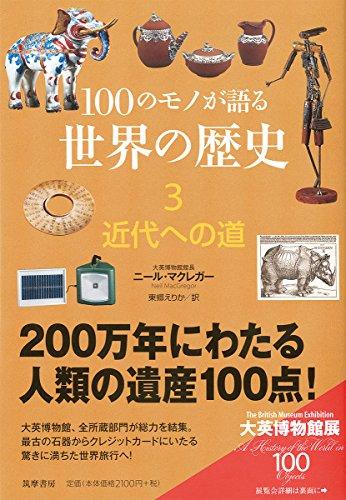 100のモノが語る世界の歴史〈3〉近代への道 (筑摩選書)の詳細を見る