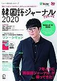 韓国語ジャーナル2020 (アルク地球人ムック) 画像