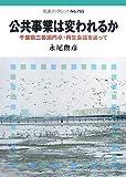 公共事業は変われるか―千葉県三番瀬円卓・再生会議を追って (岩波ブックレット)