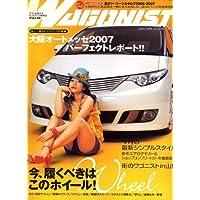 WAGONIST (ワゴニスト) 2007年 04月号 [雑誌]