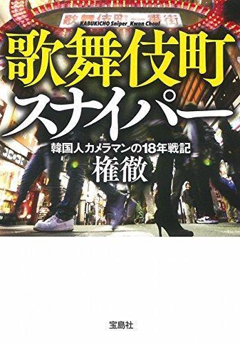 歌舞伎町スナイパー (宝島SUGOI文庫)の詳細を見る