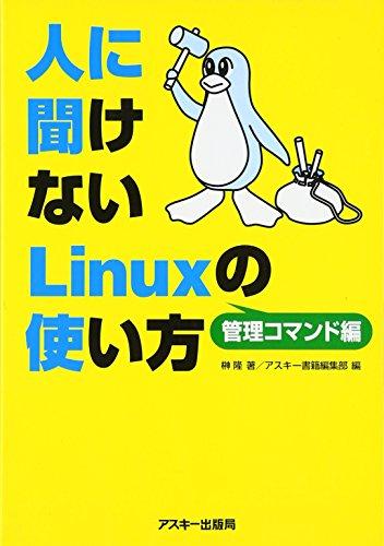 人に聞けないLinuxの使い方 管理コマンド編 (アスキーブックス)の詳細を見る